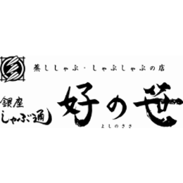 銀座しゃぶ通 好の笹 日本橋店