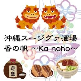 沖縄スージグァ酒場 香の帆 〜Ka noho〜