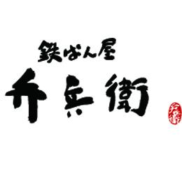 鉄ぱん屋 弁兵衛 三田店