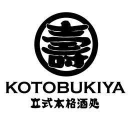 立式本格酒処 コトブキヤ酒店