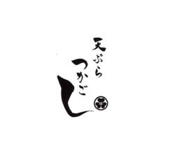 天ぷらつかごし八丁堀新富町