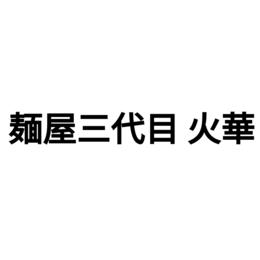 麺屋三代目 火華 中野総本店