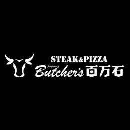 街の肉バル Butcher's 百万石(STEAK & PIZZA)