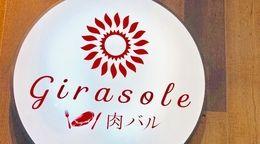 肉バル Girasole