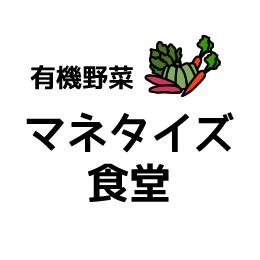 有機野菜favy(デモページ)