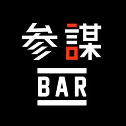 【経営者専用】参謀BAR