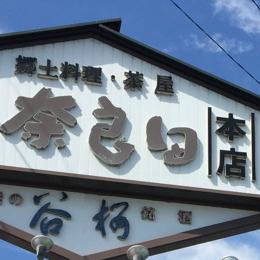 奈良田 本店