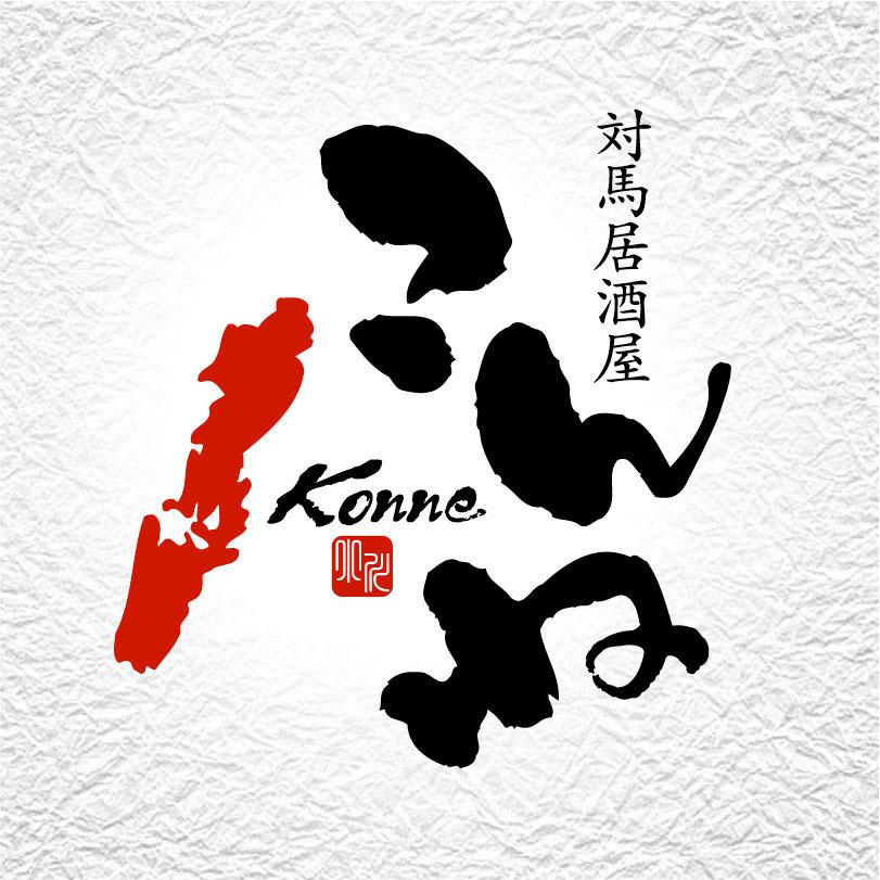 対馬居酒屋 KONNE  -こんね-  田町/三田