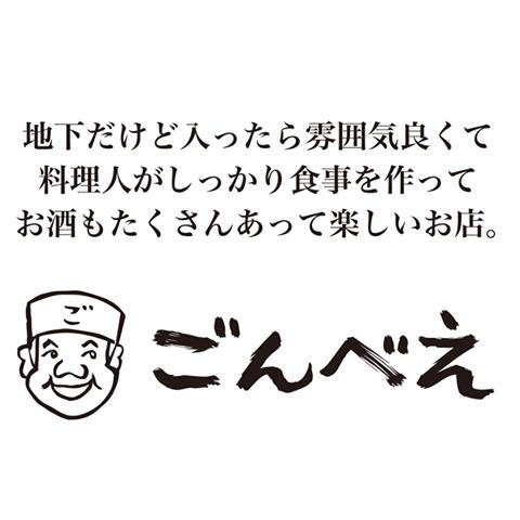 地下だけど入ったら雰囲気良くて料理人がしっかり食事を作ってお酒もたくさんあって楽しいお店(ごんべえ渋谷)