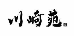 Retina kawasakiensama logo   edited
