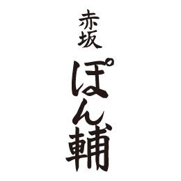 ぽん輔 赤坂店