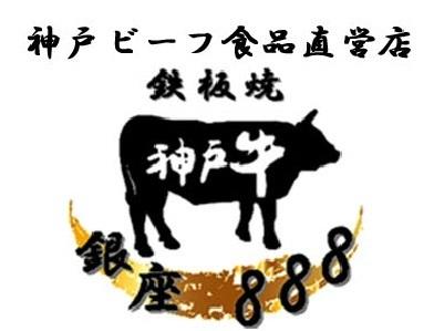 神戸ビーフ食品直営店 鉄板焼 銀座888