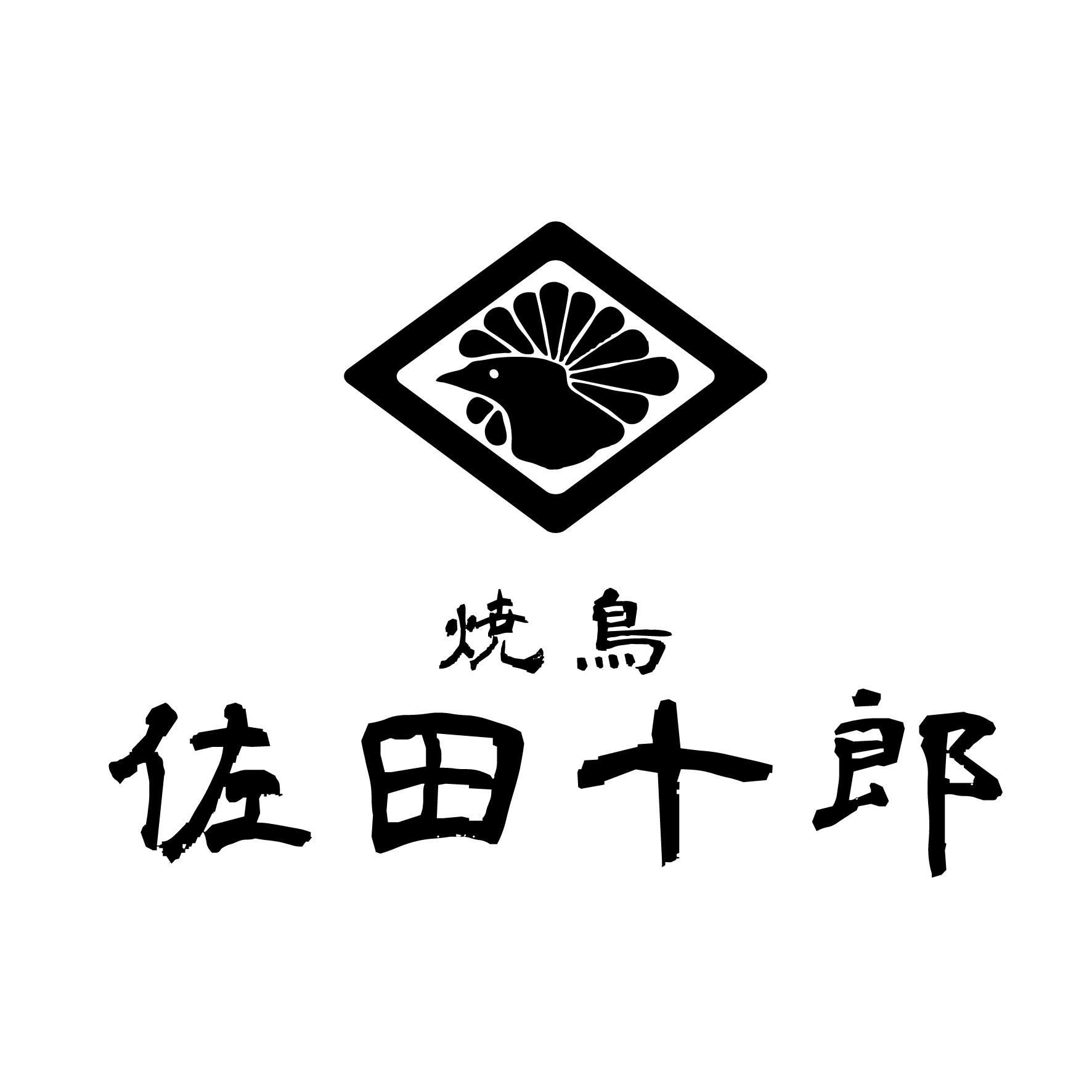 焼鳥 佐田十郎