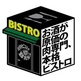 原価ビストロBAN銀座八丁堀