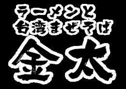 【公式情報】ラーメン金太