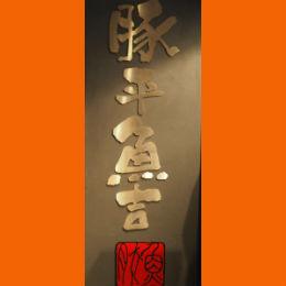 豚平魚吉上野店