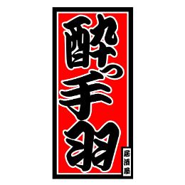 大衆酒場酔っ手羽 大井町店