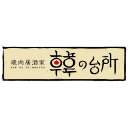 韓の台所 大森店