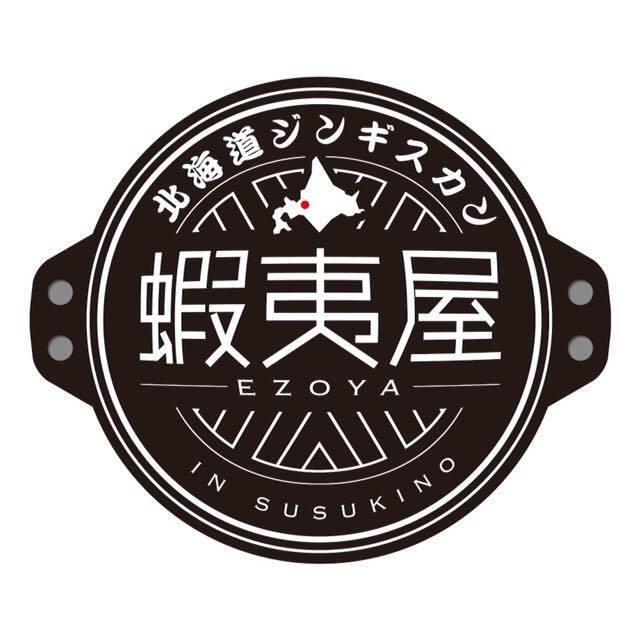 北海道ジンギスカン蝦夷屋