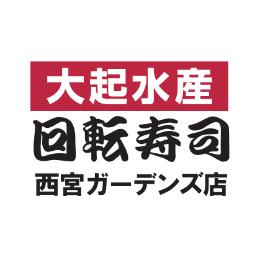 大起水産回転寿司 西宮ガーデンズ店