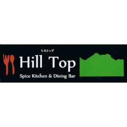 Grill Dining  Hill Top