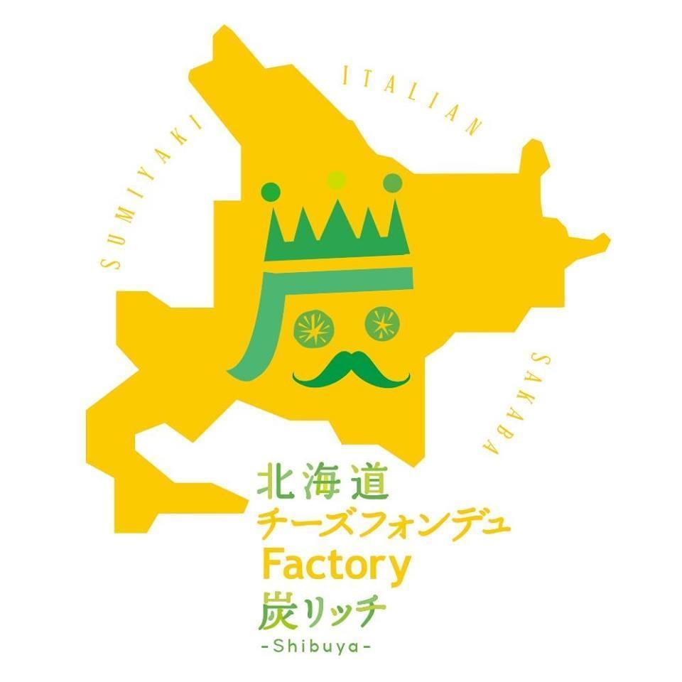 北海道チーズフォンデュファクトリー 炭リッチ 渋谷駅前店