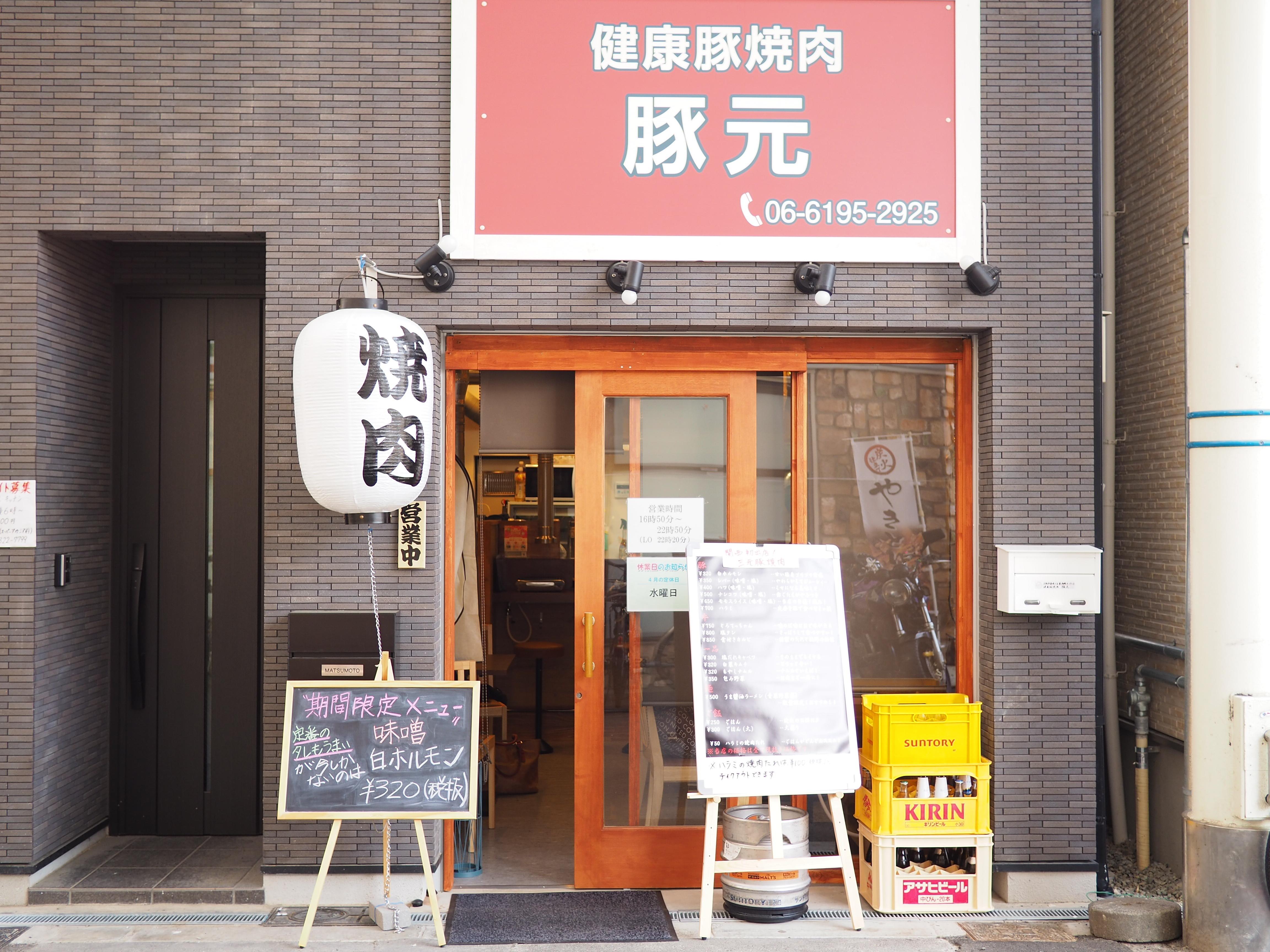 健康豚焼肉 豚元 (阪急淡路駅)