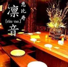 【恵比寿】芸能人もお忍びで通う!?生姜鍋が絶品の『凛音』