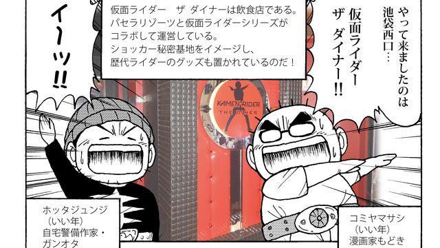 池袋『仮面ライダー ザ ダイナー』は昭和と平成のライダーが融合する場所だった!