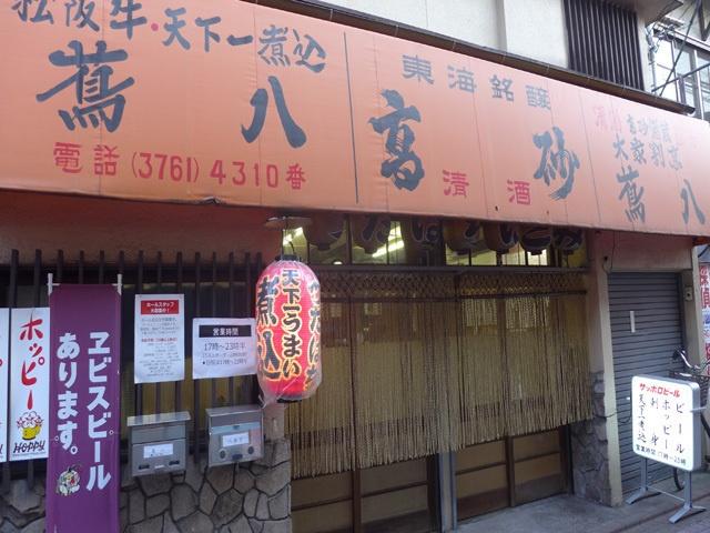 【話題】一時閉店していた大森の大衆酒場の名店「煮込み 蔦八」が昨年9月に再開店していた!