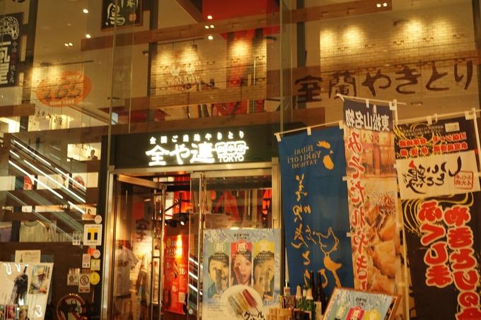 アイスキャンディーみたいなやきとり!?「クールやきとり」がこの夏限定で大手町『全や連総本店』にて発売開始!