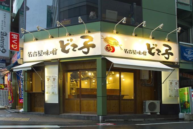 【8月25日OPEN】この味が食べたかった!名古屋のどて煮専門店『名古屋味噌どて子』が高円寺にOPEN!