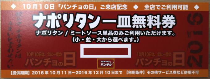 Retina           2016 10 20 11.47.00