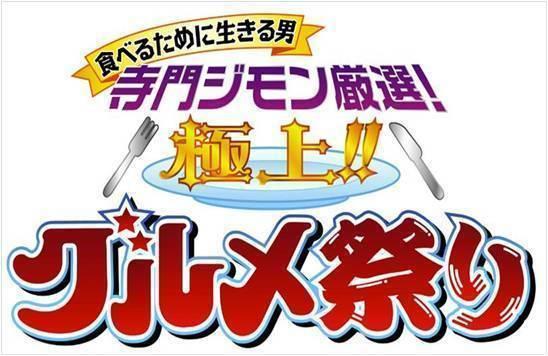 【10/26〜】予約が取れないあのお店も出店「寺門ジモン厳選!極上!!グルメ祭り」が松屋上野店で開催!