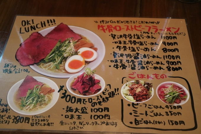 【発見】ローストビーフ麺とは!?肉盛り放題牛骨ラーメンが新宿『OKIGARU BAR』に登場