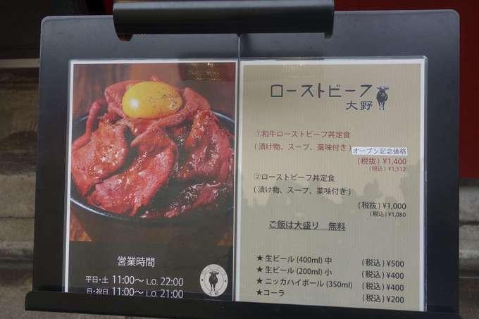 秋葉原】ローストビーフ丼の有名店『ローストビーフ大野』で和牛