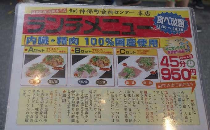 新鮮さに感動!開店前から行列『神保町食肉センター』の45分950円のホルモン食べ放題!