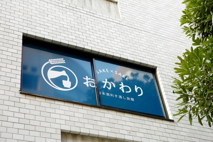 【五反田】ローストビーフも生ハムも食べ放題!日本酒の楽園『SAKEおかわり』で夢の肉祭り開催!
