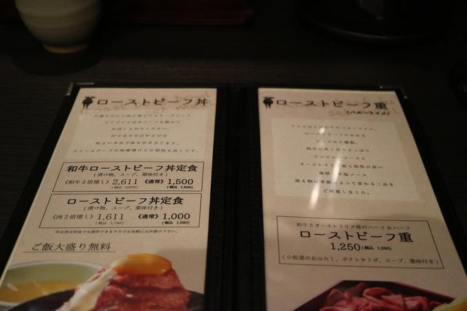 【オープン日に行ってきた!】ローストビーフ丼ブームを牽引している『ローストビーフ大野』池袋店に行ってみた!