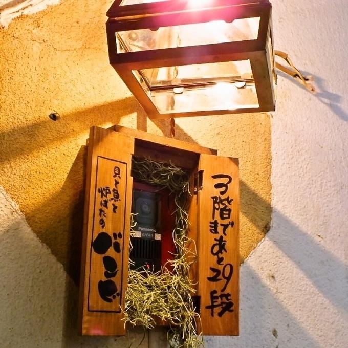 【北千住】迷子になる人続出⁉︎本当に教えたくない!隠れ家居酒屋『貝と魚と炉ばたのバンビ』