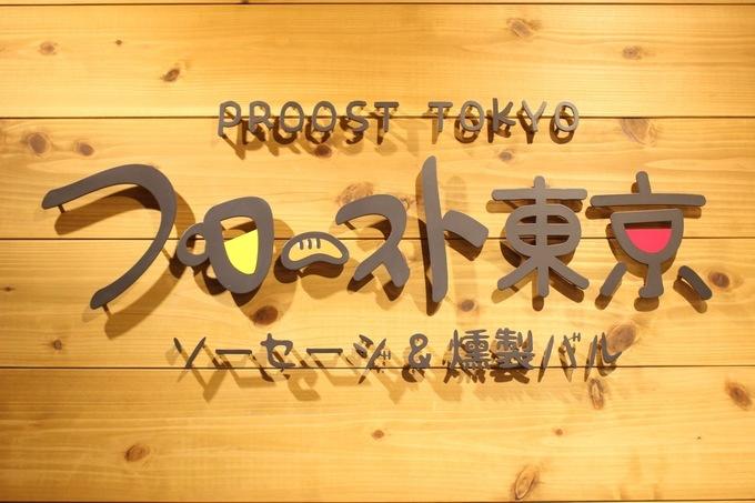 【4月29日〜】ついつい立ち寄りたくなる人気バル!上野広小路『プロースト東京』から新メニューが登場!