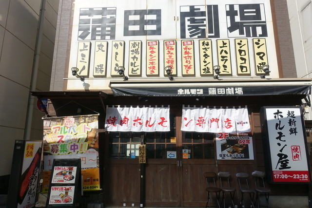 巨大ロールステーキ・ウインナー・スパム!『蒲田ホルモン劇場』の肉々しい限定メニューがすごすぎ!