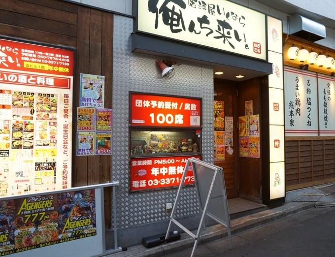 777円で唐揚げ食べ放題の「アゲンジャーズ」再来!『いざこい 高田馬場店』で早速挑戦してきた!