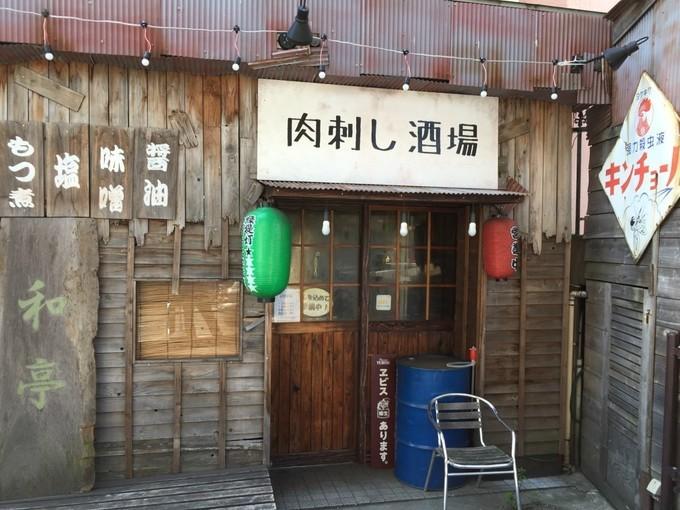 【市が尾】新鮮馬刺しと熊本の郷土料理を堪能出来る『肉刺し酒場 和亭』
