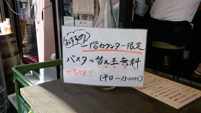 こんなパスタ体験したこと無い!日本一おいしいミートソースが味わえる「東京MEAT酒場」がすごい!