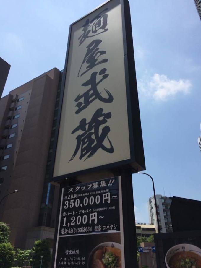 【芝浦】他の『麺屋武蔵』とは一線を画す喉越し麺!豚骨魚介バランス重視の「武蔵つけ麺」を実食