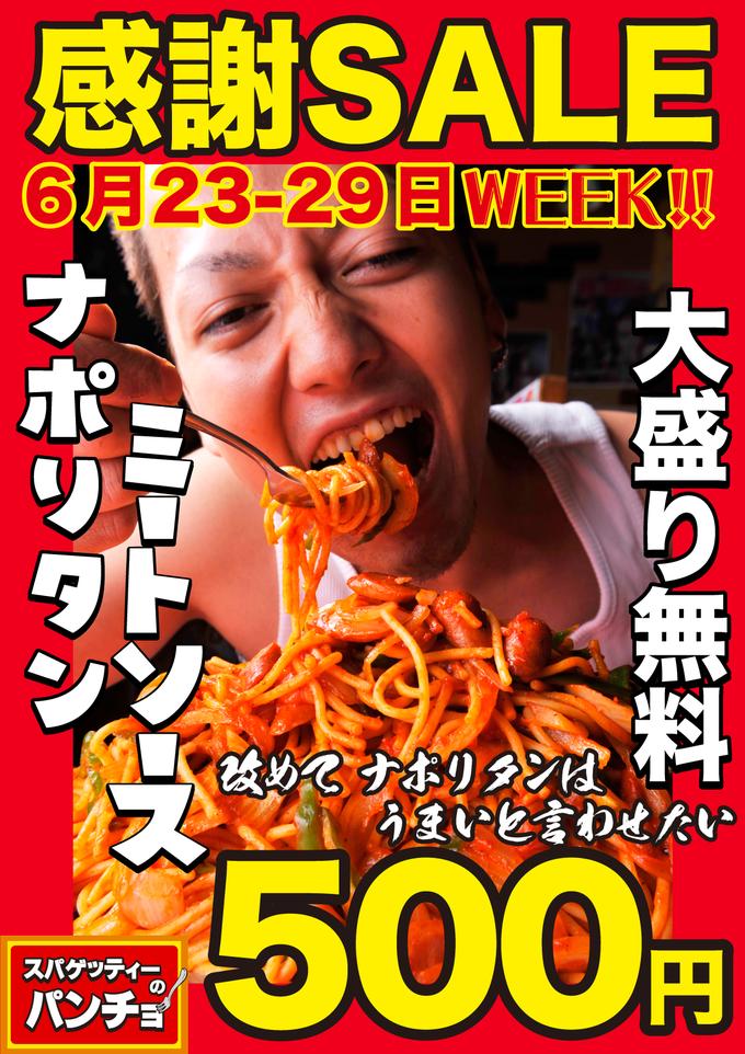 【ナポリスト歓喜!!】6月23日〜6月29日まで、 パンチョ各店で「500円キャンペーン」Weekを開催!!