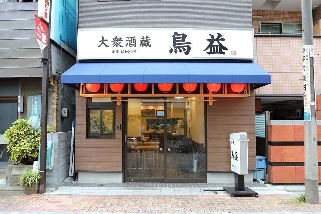 地元に馴染むレトロな雰囲気!新小岩駅周辺の居酒屋5選 | favy ...