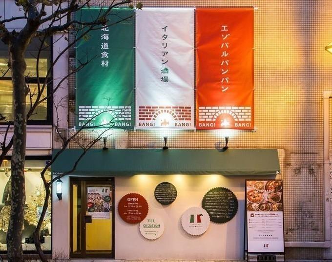 【札幌】唐揚げもタタキもジビエ尽くし!北海道食材満載のイタリアンバル『エゾバルバンバン』