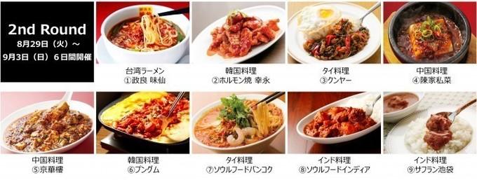 世界の激辛グルメを制覇しろ!今年も『激辛グルメ祭り』が新宿の大久保公園で開催されるぞ!